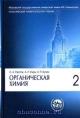Органическая химия в 4х томах том 2й